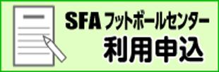 SFAフットボールセンター利用申込