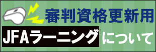 審判資格更新用JFAラーニングのお知らせ