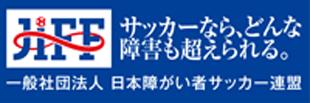 一般社団法人 日本障がい者サッカー連盟