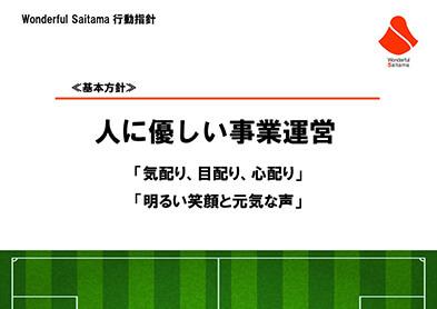 Wonderful Saitama 行動指針