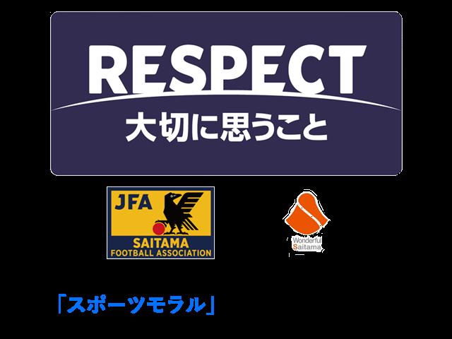 「RESPECT 大切に思うこと」 埼玉県サッカー協会は、世界に先駆けて「スポーツモラル」の向上を目指します。