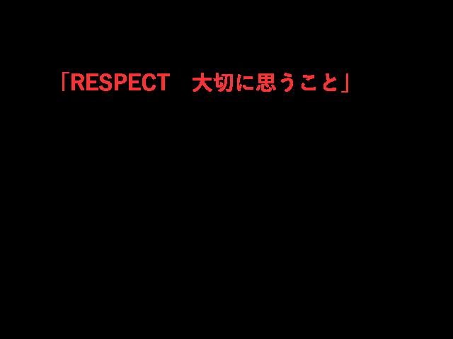 「RESPECT 大切に思うこと」には境界がありません。サッカー対戦チームを、審判を。ピッチや道具を大切にするという出発点から、家族、社会、地域へ。そして自分へ。