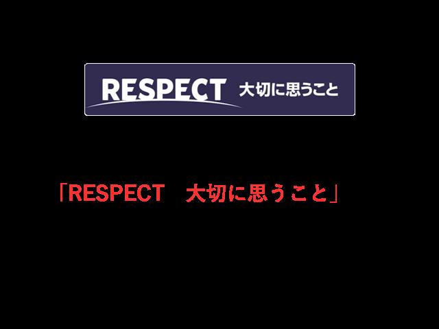 「RESPECT 大切に思うこと」が、スポーツモラルの向上につながります。「RESPECT 大切に思うこと」が、地平線の先のどこまでも広がっていくことを願っています。