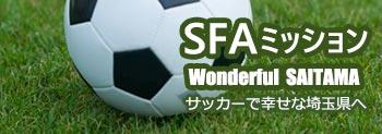 SFAミッション