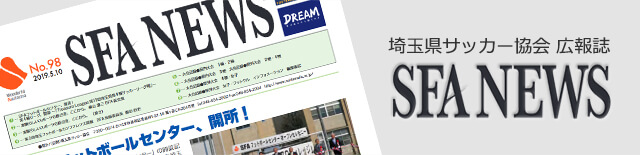 埼玉県サッカー協会広報誌 SFA NEWS